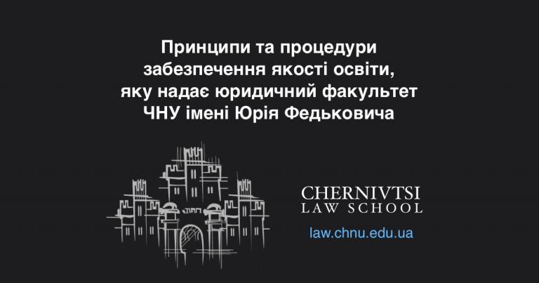 Pryntsypy ta protsedury zabezpechennia yakosti osvity yurydychnyi fakultet ChNU