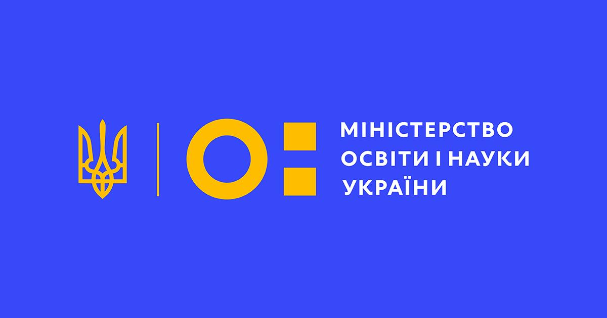 сайт Головна | Міністерство освіти і науки України