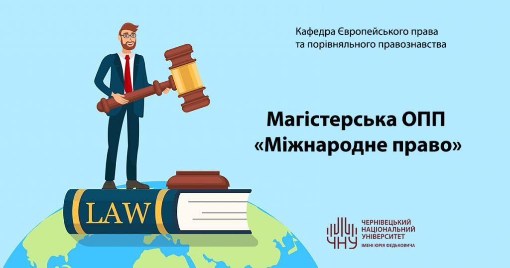 Магістерська програма Міжнародне право