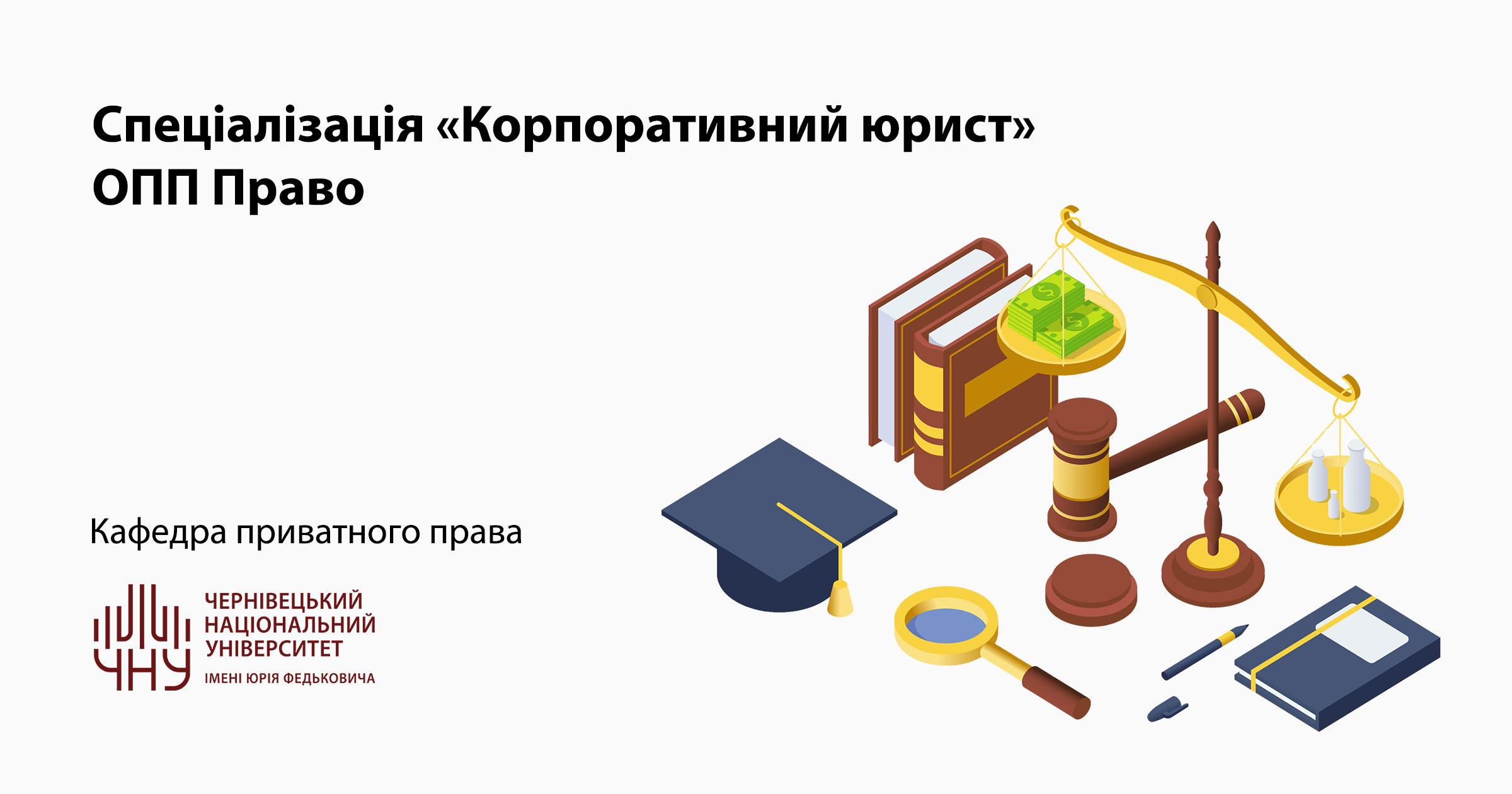 Спеціалізація «Корпоративний юрист» ОПП Право