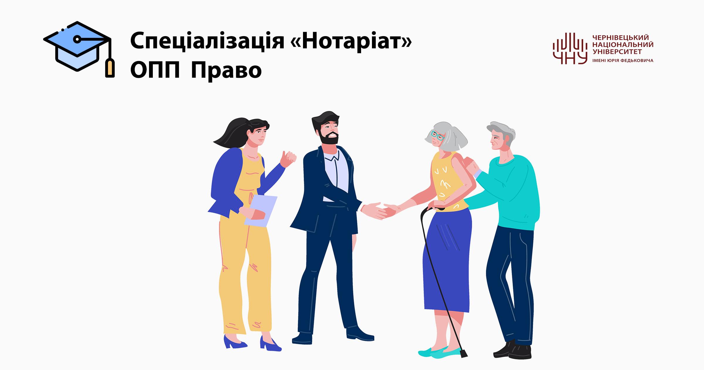 mahistreska spetsializatsiia notariat