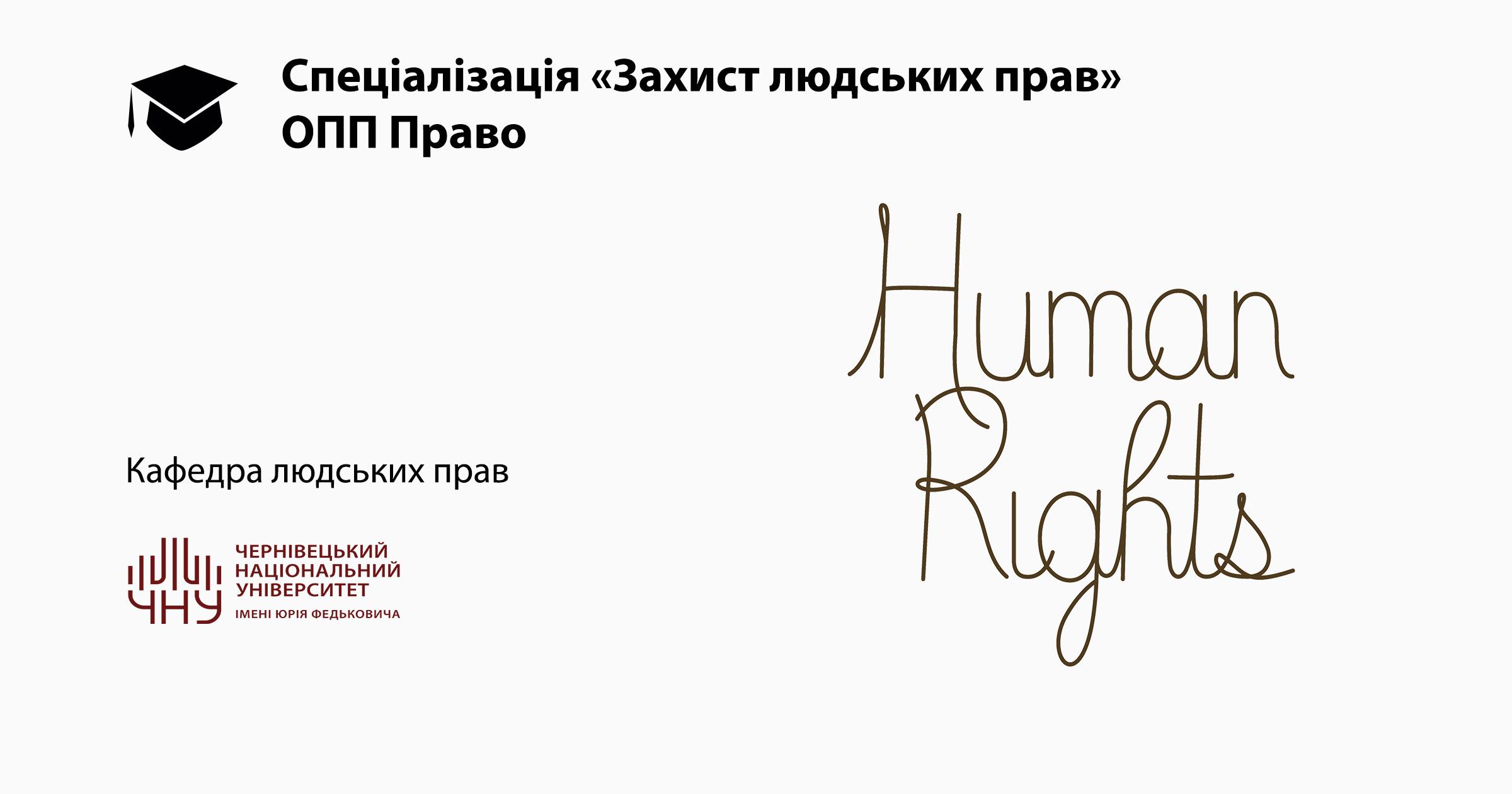 Спеціалізація «Захист людських прав» ОПП Право
