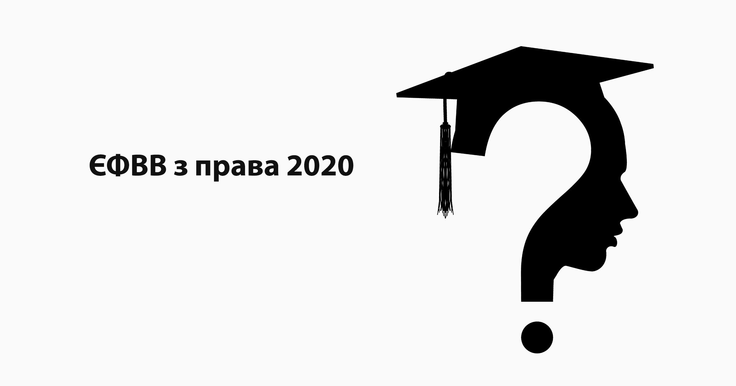 Test yedynoho fakhovoho vstupnoho vyprobuvannia z prava 2020