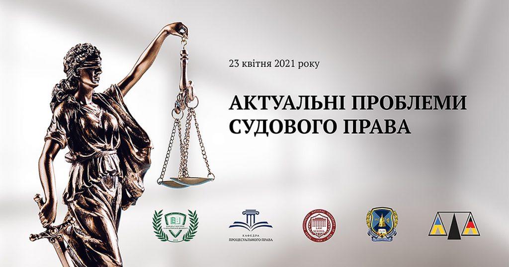 Aktualni problemy sudovoho prava