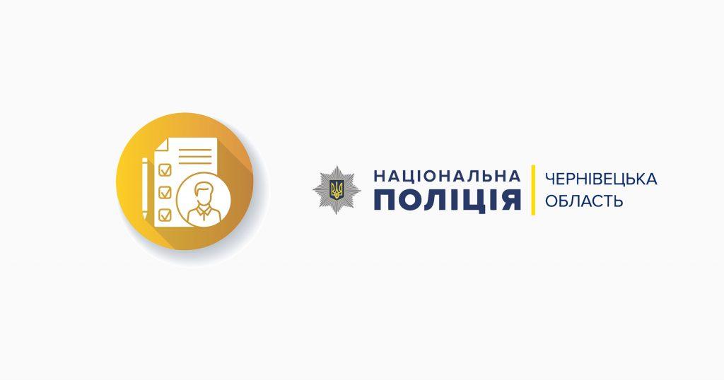 Job at National Police